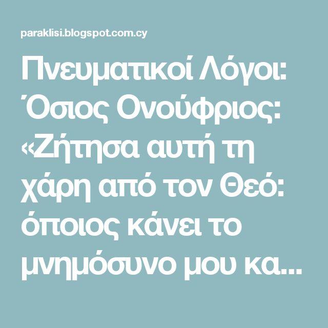 Πνευματικοί Λόγοι: Όσιος Ονούφριος: «Ζήτησα αυτή τη χάρη από τον Θεό: όποιος κάνει το μνημόσυνο μου και με γιορτάσει ή γράψει ή διηγηθεί την ζωή μου, να μην του έλθει πειρασμός από τον διάβολο»