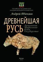 Древнейшая Русь: археология, мифология, язык, государство.