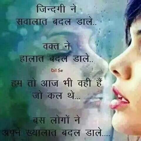 87 best images about shayari on pinterest willpower