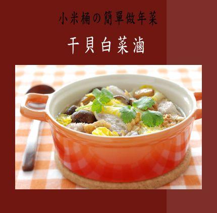 小小米桶: 白菜滷....充滿海味的滋味