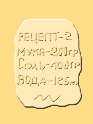 поделки из солёного теста