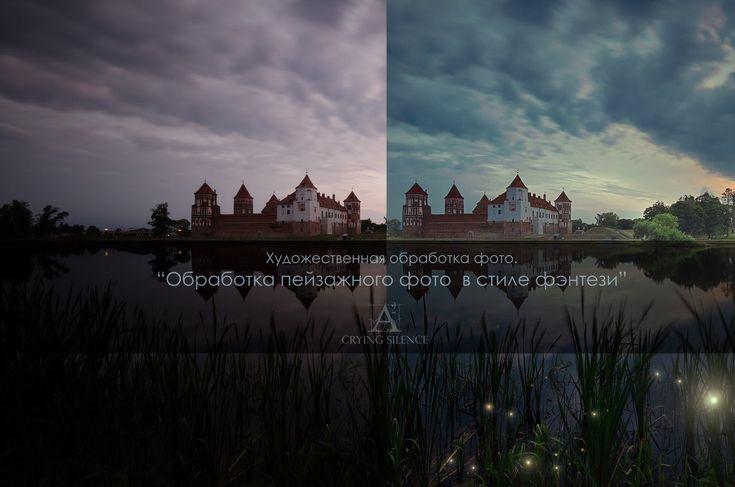 Обработка пейзажной фотографии в стиле фэнтези Автор урока: Crying Silence (https://vk.com/cryingsilence) Фотожурнал PhotoCASA (скачать бесплатно) - http://p...