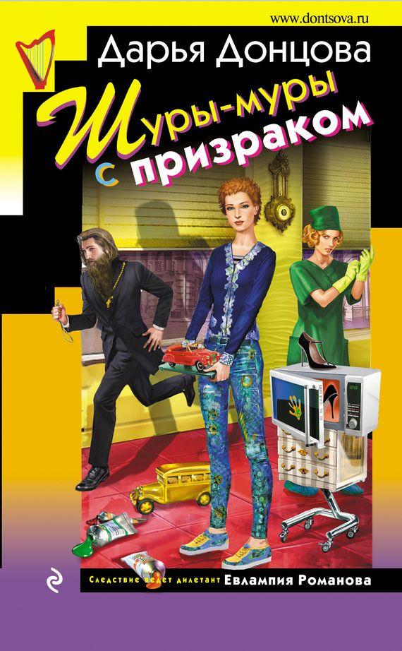 """Дарья Донцова, """"Шуры-муры с призраком"""" #донцова #евлампияроманова #обложкакниги"""