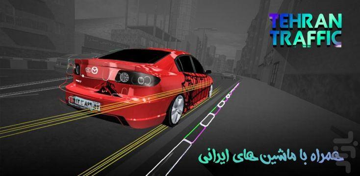 بازی تهران ترافیک