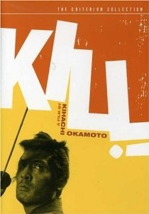 Amazon.com: Kill! (The Criterion Collection): Tatsuya Nakadai, Etsushi