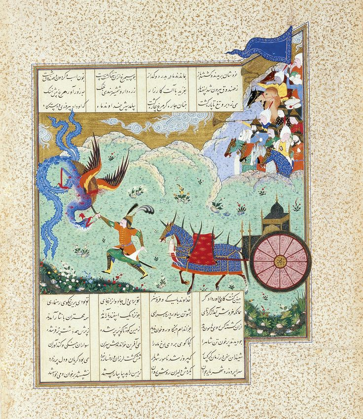 Isfandiyar Slays the Simurgh Iran, Tabriz; 1525-1535 The David Collection, 32/1988