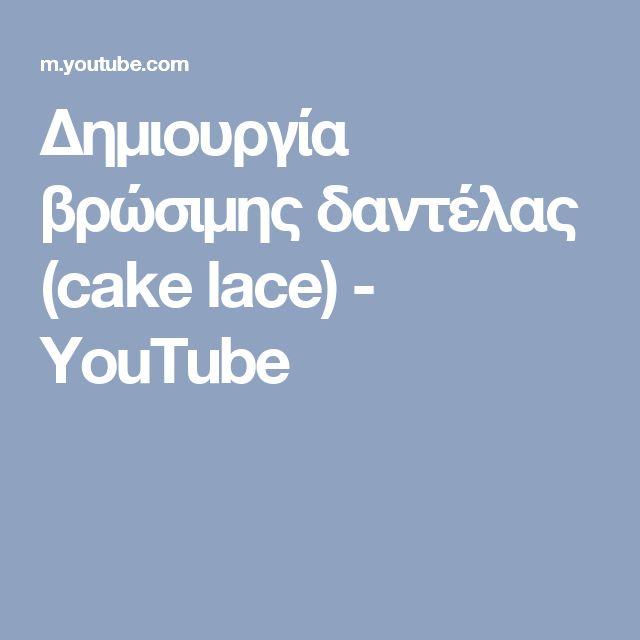 Δημιουργία βρώσιμης δαντέλας (cake lace) - YouTube