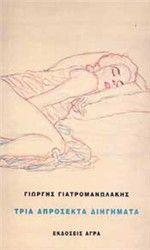 Στα 3 απρόσεκτα διηγήματα εξιστορούνται τα πεπραγμένα 3 ανθρώπων που για διάφορους λόγους δεν υπήρξαν, όπως ενδεχομένως θα έπρεπε, προσεκτικοί. Η Ειρήνη,13 χρονών, βλέπει για πρώτη φορά το αίμα της και κυριεύεται από τον Πειρασμό του Γλυκού. Ένας αθεράπευτα φιλομαθής και βιβλιόφιλος πιπιλίζει με περιπάθεια ερωτικές λέξεις, συλλαμβάνεται και περιορίζεται σε σωφρονιστικό Ίδρυμα. Ένας συντηρητής αρχαιοτήτων αφήνεται να διαβεί νύχτα το δάσος του Λυκαβηττού παρέα με επικίνδυνο οδηγό.