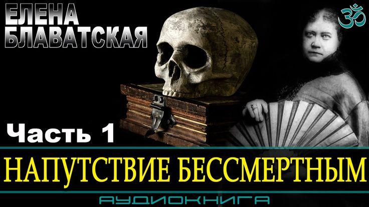 ॐ Елена Блаватская - Напутствие бессмертным, часть 1. (Аудиокниги по эзо...