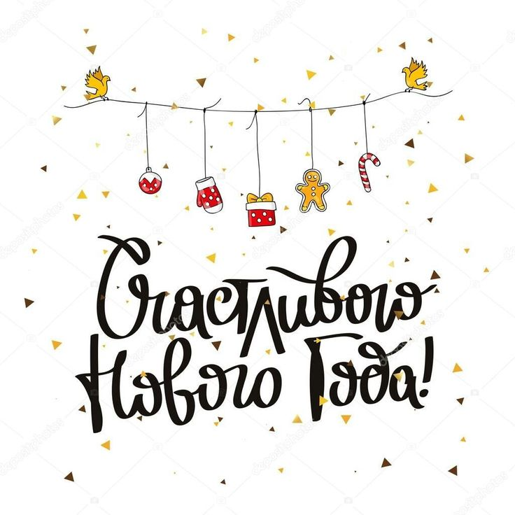 Шрифты для открытки с новым годом