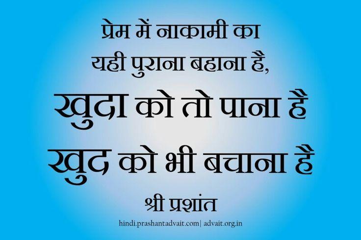 प्रेम में नाकामी का यही पुराना बहाना है, खुदा को तो पाना है , खुद को भी बचाना है। ~ श्री प्रशांत #ShriPrashant #Advait #Love #ego #self #ultimate #realisation #enlightenment Read at:-prashantadvait.comWatch at:-www.youtube.com/c/ShriPrashantWebsite:-www.advait.org.inFacebook:-www.facebook.com/prashant.advaitLinkedIn:-www.linkedin.com/in/prashantadvaitTwitter:-https://twitter.com/Prashant_Advait