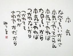 【相田みつを】くじけそうな時、そっと背中を押してくれるような相田みつを名言集【心温まる名言集】 - NAVER まとめ