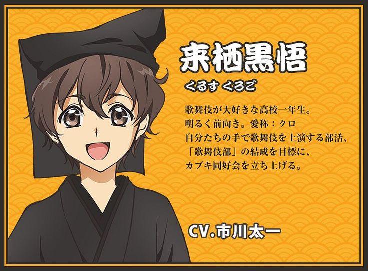 Tags: Anime, Majiro, Studio Deen, Kabukibu!, Kurusu Kurogo