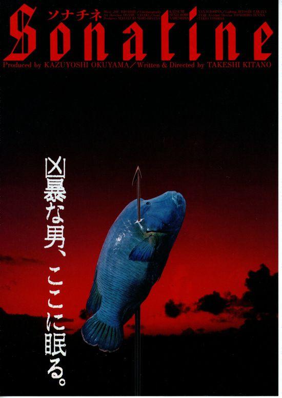 Sonatine (1993) Takeshi Kitano