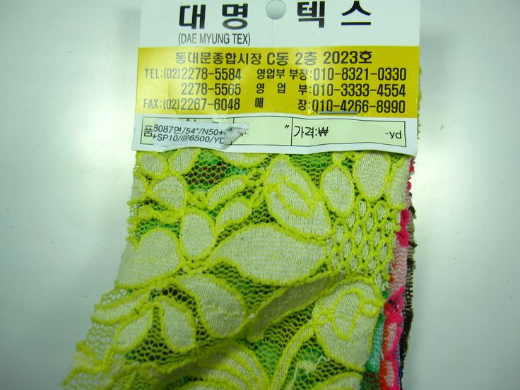 Textile #P00000DY Raschel Lace Fabric http://www.fabricfestival.com/product/8087Cotton-Raschel-Lace/103/?cate_no=1&display_group=2