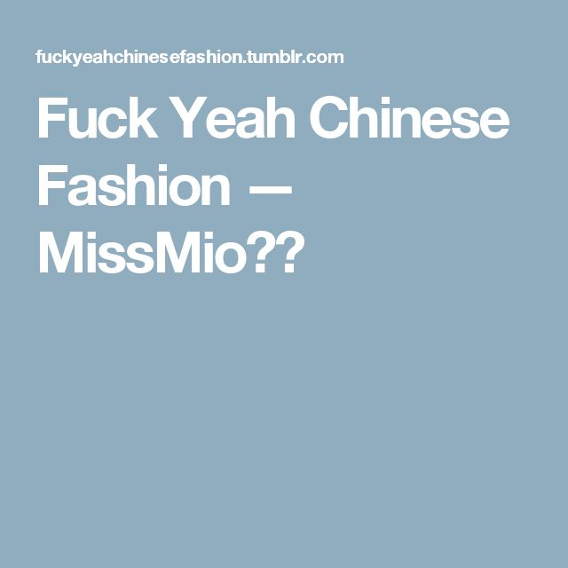 Fuck Yeah Chinese Fashion — MissMio兔兔