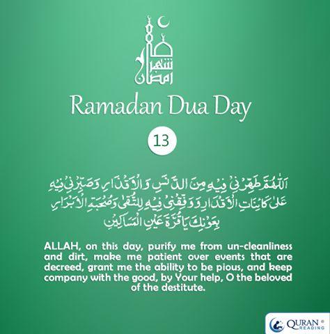 #Ramadan Dua Day 13