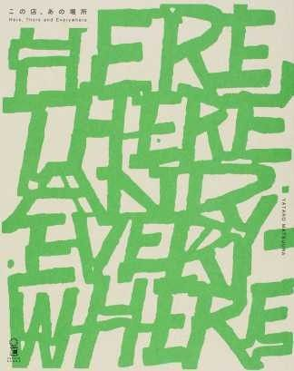 Here, There & Everywhere by popeye.jpg