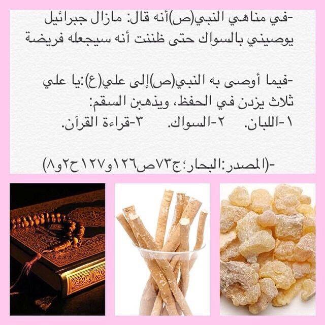 Pin By Ali علي On أهل البيت عليهم السلام Food Takeout Container Bread