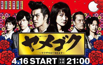 Yamegoku. Japanese Drama. 2015