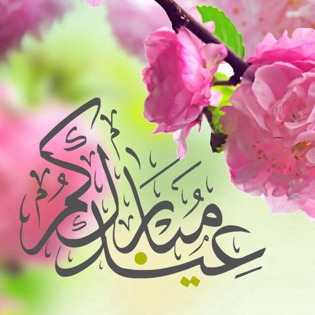"❀ Eid Mubarak ""عيدكم مبارك""."