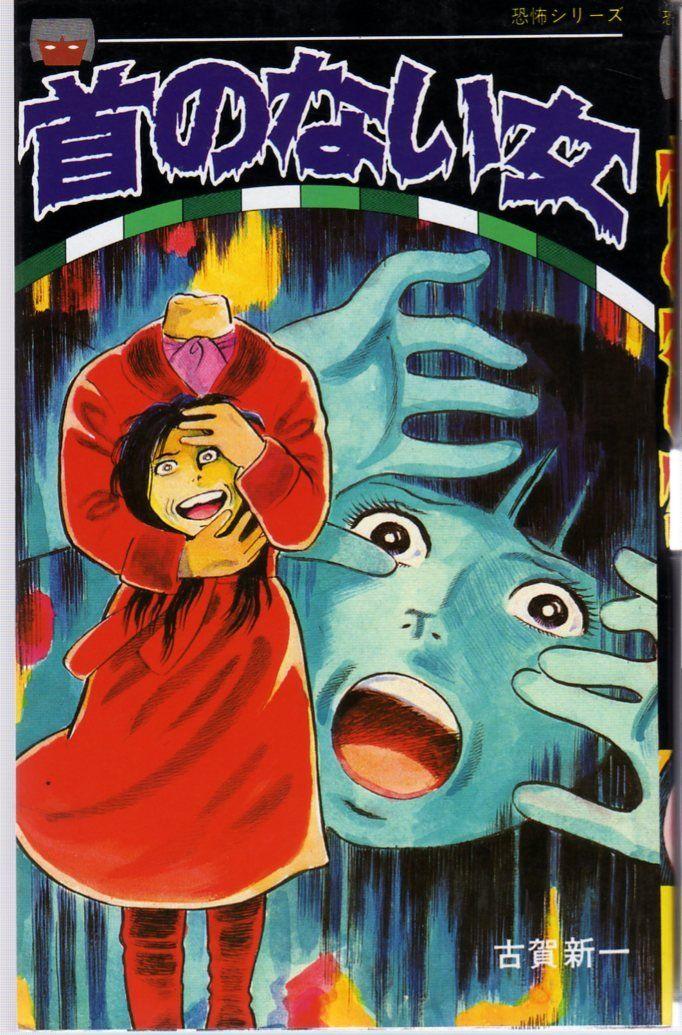 首のない女:古賀新一 ISBN-10: 4651070248 ISBN-13: 978-4651070247 出版日: 1980/06 レモンコミックス07シリーズNo.024