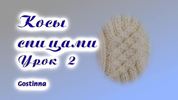 Вязание косы спицами 🌞 Вязаный жгут 🌞Вязаная спицами коса 💐