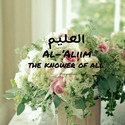 #Al-Aliim    #asmaulhusna
