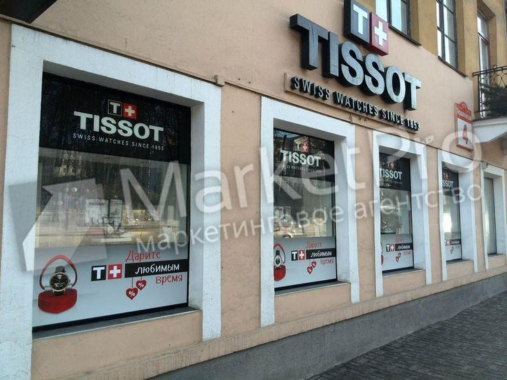 Оклейка витрины магазина Tissot