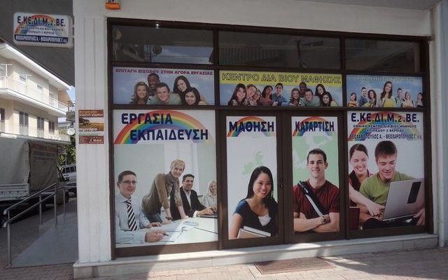 ΕΚΕΔΙΜ Θεοχαρόπουλος: Εξασφαλίστε θέση εργασίας μέσα από εξειδικευμένα σεμινάρια security VIP, χρηματαποστολών και διαχείρισης κρίσεων