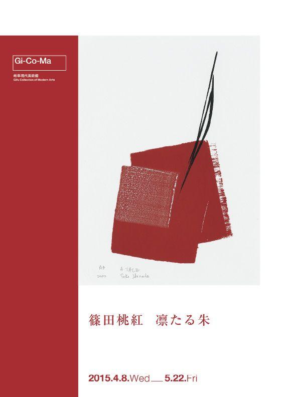 Dashing Vermillion | Gi-Co-Ma Gifu Collection of Modern Arts