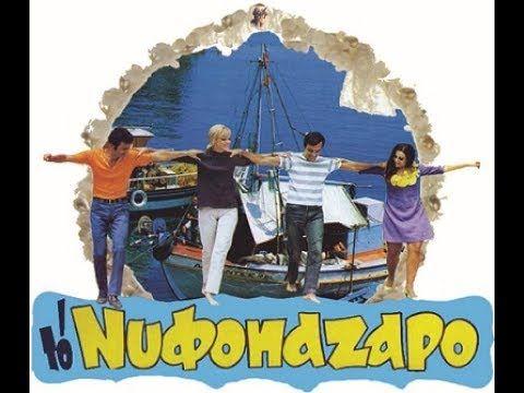 ΤΟ ΝΥΦΟΠΑΖΑΡΟ 1969 Αλ. Αλεξανδράκης-Γιάν. Φέρτης-Βαγγ. Βουλγαρίδης-Μέμα ...