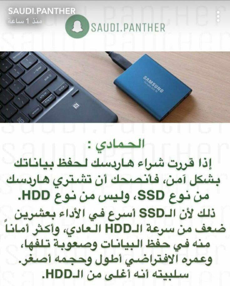 Pin By زهرة النرجس On معلومات Computer Keyboard Ssd Hdd
