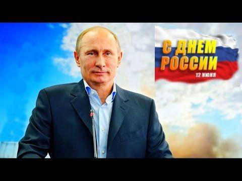 С Днем России!!! 2015