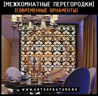 Межкомнатные перегородки с современными орнаментами от компании Artsofnature