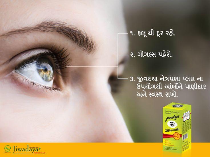 ઠંડીનો મૌસમ જામી રહ્યો છે, અને આજ સમય છે જ્યારે આંખોની કાળજી લેવી જોઈએ. આંખોંને તંદુરસ્ત રાખવા ત્રણ મહત્વની ટિપ્સનો ઉપયોગ કરો. ૧૦૦% આયુર્વેદિક, જીવદયા નેત્રપ્રભા પ્લસ આપના નજીકના મેડિકલ સ્ટોર પર ઉપલબ્ધ છે અથવા ઓનલાઇન ખરીદવા માટે http://amzn.to/2j4fnHF પર ક્લિક કરો. આજેજ ખરીદો! વધુ માહિતી માટે કસ્ટમર કૅર 098690-76372 પર કોલ કરો.  #Eyecare #Protection #Cold #Winter #Sunglasses #Infection #JiwadayaNetraprabhaPlus