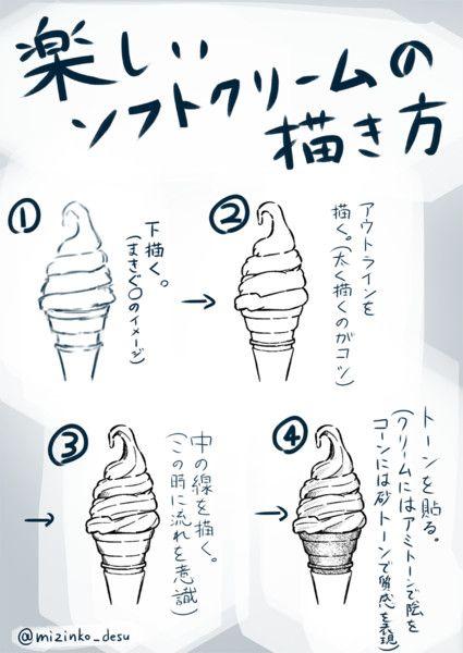 ソフトクリームの描き方 / ミジンコ さんのイラスト