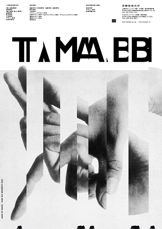 Japanese Poster: Tamabi. Kenjiro Sano / Mr. Design. 2012 could be good for linear faces!!