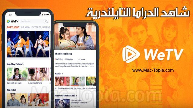 تحميل تطبيق Wetv لمشاهدة الافلام و المسلسلات و البرامج التلفزيونية الاسيوية ماك توبيا In 2021