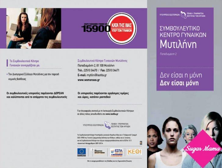 Συμβουλευτικό Κέντρο Γυναικών Μυτιλήνης