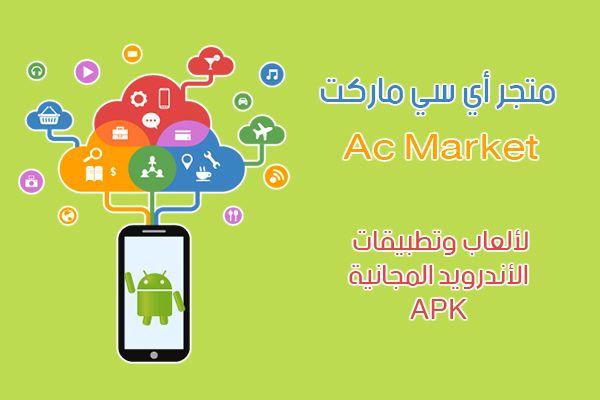 تحميل اي سي ماركت الأصلي Ac Market أفضل متجر أندرويد لتنزيل ألعاب وتطبيقات مدفوعة مجانا 2019 Android Apps App Marketing