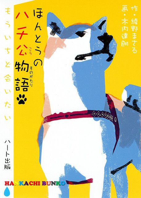 """Hachiko"": Book cover illustration by Tatsuro Kiuchi. This my friends is why I love dogs, they love you unconditionally!"