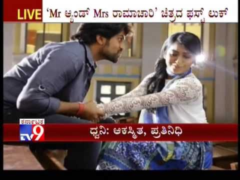 MR And MRS Ramachari  First Look  Relesed - TV9