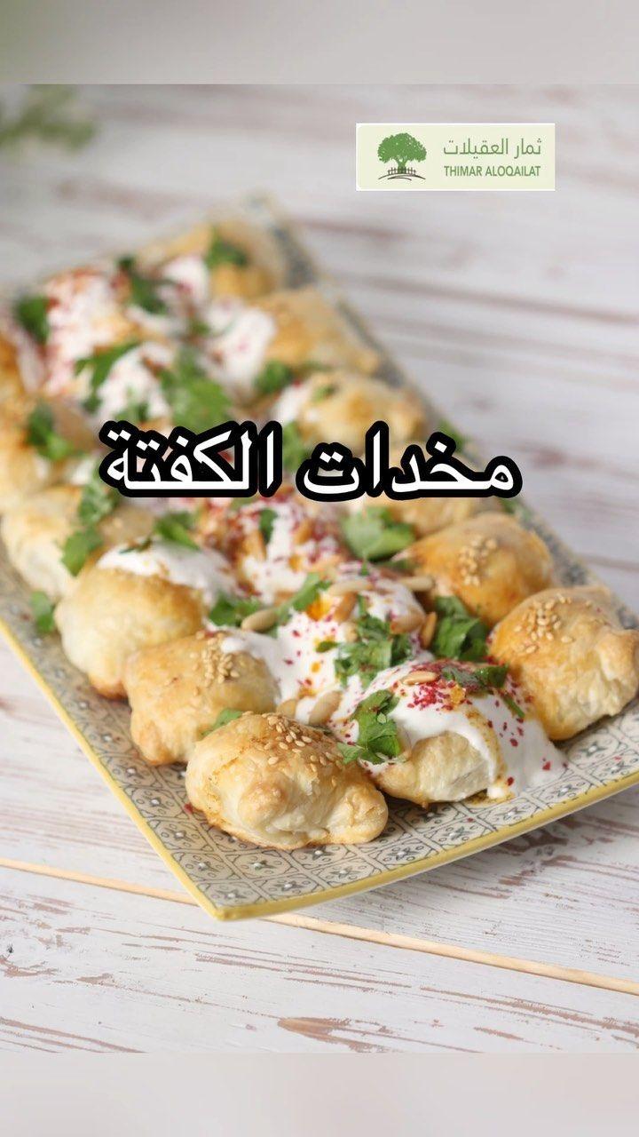 الشيف حصة Chef Hessa On Instagram استخدمت بهارات من ثمار العقيلات والان عندهم مرقع الكتروني للطلبات وتوصيل لجميع احياء الرياض Aloqailat Food Meat Chicken