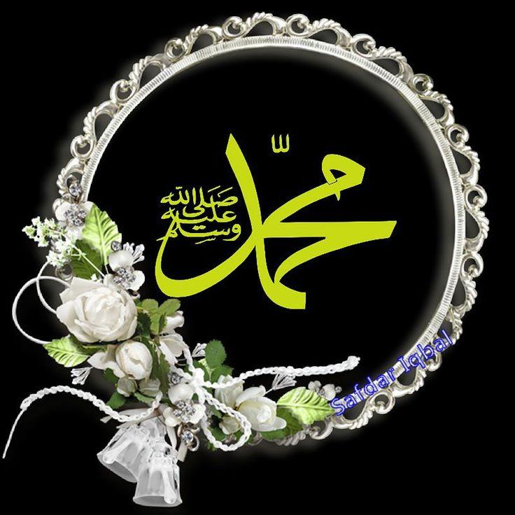 Muhammad saw Hd Wallpaper