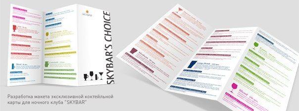 """Разработка дизайна эксклюзивной коктейльной карты для ночного клуба """"SKYBAR"""""""