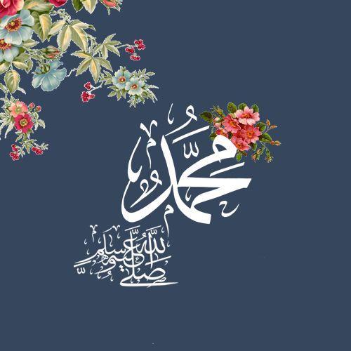 DesertRose,;,محمد صلّى الله عليه وسلم,;,