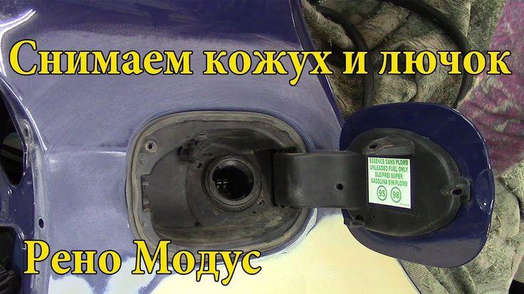 Как снять лючок и кожух заливной горловины бензобака на Renault Modus.