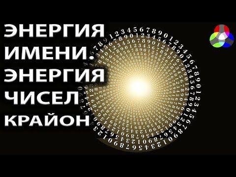 Энергия имени. Энергия чисел - YouTube