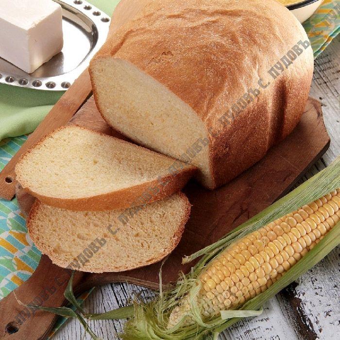 Хлебная смесь «Кукурузный хлеб»| Кукурузный хлеб в хлебопечке, духовке, мультиварке| Домашний хлеб